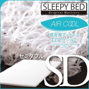 「高反発マットレス エアクール(N3-SD)セミダブル」 sleepy
