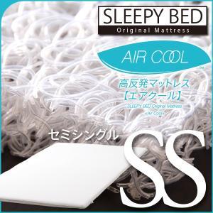 「高反発マットレス エアクール(N3-SS)セミシングル」 sleepy
