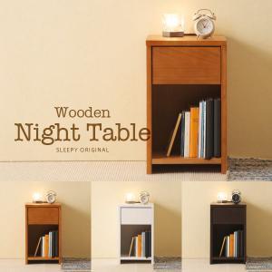 「木製ナイトテーブル(引出し付)」|sleepy