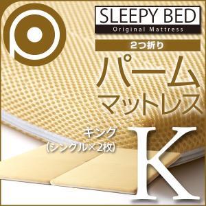 「3つ折り パームマットレス(P-S×2枚)キング」|sleepy