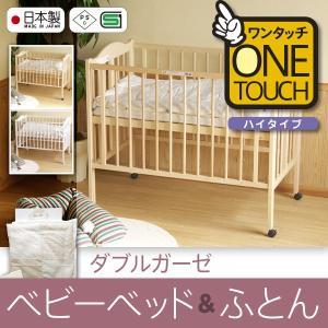 ベビーベッド 折りたたみ ワンタッチハイベッド パル(棚なし) + Shirai ダブルガーゼ 洗えるベビー布団セット 日本製|sleepy