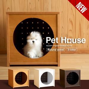 「木製ペットハウス」 犬小屋 ペットベッド 石崎家具|sleepy