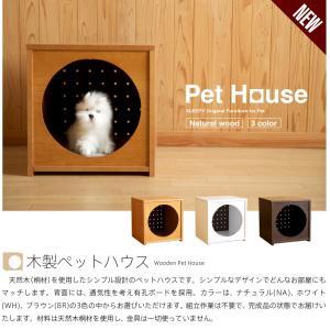 「木製ペットハウス」 犬小屋 ペットベッド 石崎家具|sleepy|02
