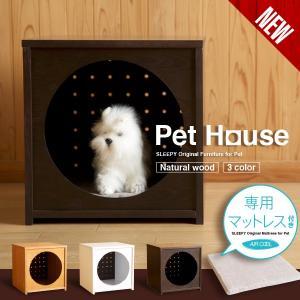 犬小屋 室内 犬  木製 ペットハウス +  専用マット高反発マットレス エアクール   石崎家具の画像