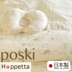 ベビーふとん「FICELLE Hoppetta ポスキィ オーガニックコットン・プレミアムベビー布団セット」|sleepy