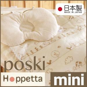 ベビーふとん「FICELLE Hoppetta poski(ポスキィ) オーガニックコットン ミニふとんセット」|sleepy