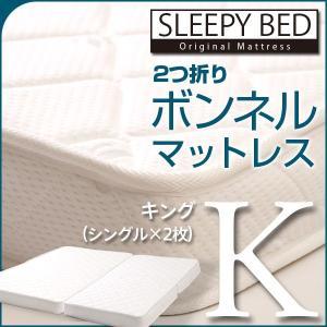「2つ折り ボンネルスプリングマットレス(RU-S×2セット)キング」|sleepy