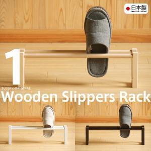 「木製スリッパラック(1段)」の写真