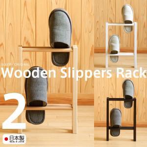 「木製スリッパラック(2段)」の写真