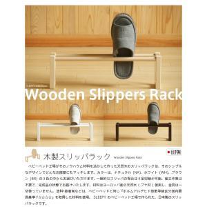 木製スリッパラック 1段の詳細画像1