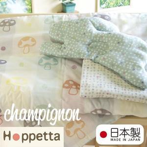 ベビーふとん「FICELLE Hoppetta シャンピニオン ベビー布団セット」|sleepy