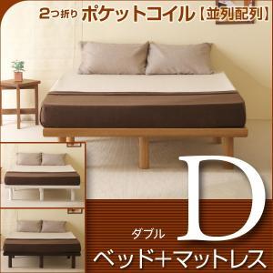 「木製ベッド ハイローベッド Smart(D)ダブル + 2つ折り ポケットコイル(並列配列)マットレス(BU-D)」|sleepy