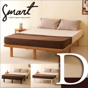 木製ベッド「ハイローベッド スマート(D)ダブル」|sleepy