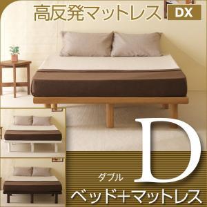 「木製ベッド ハイローベッド Smart(D)ダブル + 高反発マットレス DX(K15-D)」|sleepy