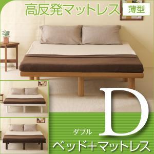 「木製ベッド ハイローベッド Smart(D)ダブル + 高反発マットレス 薄型(K8-D)」|sleepy