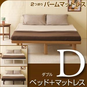 「木製ベッド ハイローベッド Smart(D)ダブル + 3つ折り パームマットレス(P-D)」|sleepy