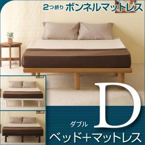 「木製ベッド ハイローベッド Smart(D)ダブル + 2つ折り ボンネルコイルマットレス(RU-D)」|sleepy