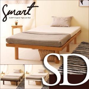 木製ベッド「ハイローベッド スマート(SD)セミダブル」|sleepy
