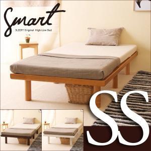 木製ベッド「ハイローベッド スマート(SS)セミシングル」|sleepy