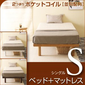 「木製ベッド ハイローベッド Smart(S)シングル + 2つ折り ポケットコイル(並列配列)マットレス付(BU-S)」|sleepy