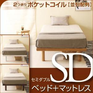 「木製ベッド ハイローベッド Smart(SD)セミダブル + 2つ折り ポケットコイル(並列配列)マットレス付(BU-SD)」|sleepy