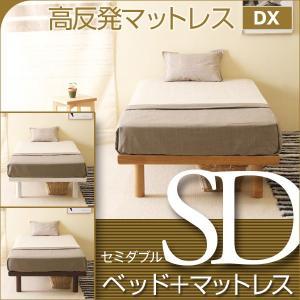 「木製ベッド ハイローベッド Smart(SD)セミダブル + 高反発マットレス DX(K15-SD)」|sleepy