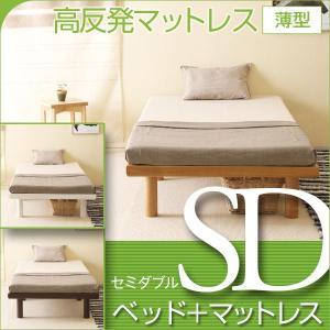 「木製ベッド ハイローベッド Smart(SD)セミダブル + 高反発マットレス 薄型(K8-SD)」|sleepy