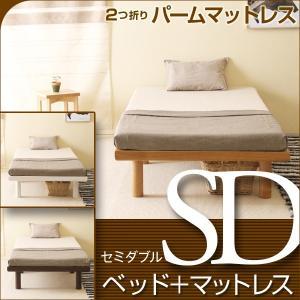 「木製ベッド ハイローベッド Smart(SD)セミダブル + 2つ折り パームマットレス(PM-SD)★★★NEW★★★」|sleepy