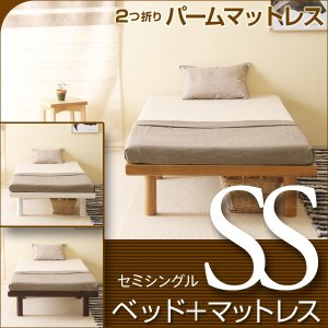 「木製ベッド ハイローベッド Smart(SS)セミシングル + 3つ折り パームマットレス(P-SS)」|sleepy