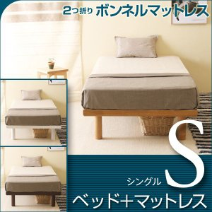 「木製ベッド ハイローベッド Smart(S)シングル + 2つ折り ボンネルコイルマットレス(RU-S)」|sleepy