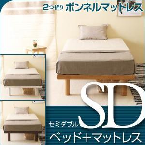 「木製ベッド ハイローベッド Smart(SD)セミダブル + 2つ折り ボンネルコイルマットレス(RU-SD)」|sleepy