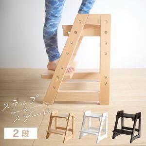 木製 ステップ&スツール(2段)    踏み台 子供 トイレ ステップ台 おしゃれ 4段階高さ調節可...