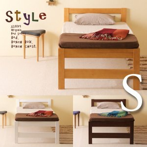 木製ベッド「スタイル(S)シングル ハイベッド」