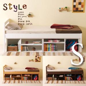 収納ベッド「スタイル(S)シングル ハイベッド+ベンチボックス2台」