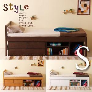 収納ベッド「スタイル(S)シングル ハイベッド+ベンチチェスト+ベンチボックス」