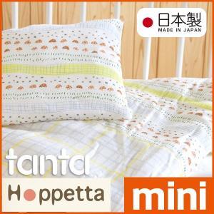 ベビーふとん「FICELLE Hoppetta tanta(タンタ)  ふわガーゼ ミニふとんセット」|sleepy
