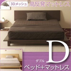 「木製ベッド シータ(D)ダブル + 【3Dメッシュ】高反発マットレス(3DKM10-D)」|sleepy