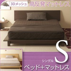 「木製ベッド シータ(S)シングル + 【3Dメッシュ】高反発マットレス(3DKM10-S)」|sleepy