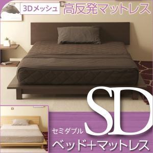「木製ベッド シータ(SD)セミダブル + 【3Dメッシュ】高反発マットレス(3DKM10-SD)」|sleepy