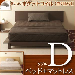 「木製ベッド シータ(D)ダブル + 2つ折り ポケットコイル(並列配列)マットレス(BU-D)」|sleepy