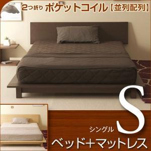 「木製ベッド シータ(S)シングル + 2つ折り ポケットコイル(並列配列)マットレス(BU-S)」|sleepy