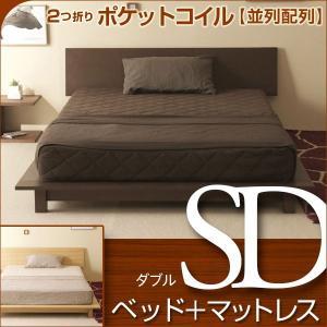 「木製ベッド シータ(SD)セミダブル + 2つ折り ポケットコイル(並列配列)マットレス(BU-SD)」|sleepy