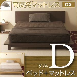 「木製ベッド シータ(D)ダブル + 高反発マットレス DX(K15-D)」|sleepy