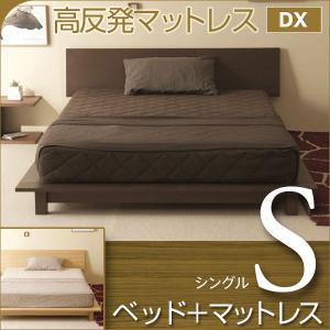 「木製ベッド シータ(S)シングル + 高反発マットレス DX(K15-S)」|sleepy