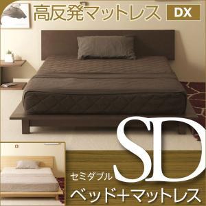 「木製ベッド シータ(SD)セミダブル + 高反発マットレス DX(K15-SD)」|sleepy