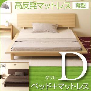 「木製ベッド シータ(D)ダブル + 高反発マットレス 薄型(K8-D)」|sleepy