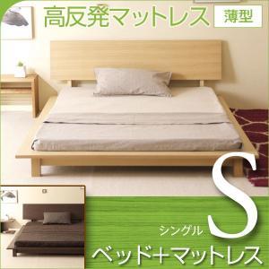 「木製ベッド シータ(S)シングル + 高反発マットレス 薄型(K8-S)」|sleepy