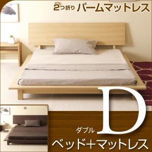「木製ベッド シータ(D)ダブル + 3つ折りパームマットレス(P-D)」|sleepy