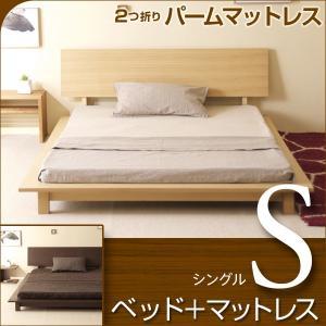 「木製ベッド シータ(S)シングル + 3つ折りパームマットレス(P-S)」|sleepy