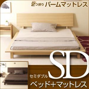 「木製ベッド シータ(SD)セミダブル + 3つ折りパームマットレス(P-SD)」|sleepy